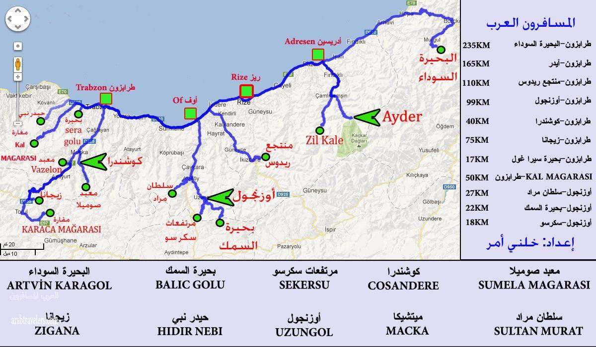 الترتيب المثالي جغرافيا لزيارة مدن الشمال التركي