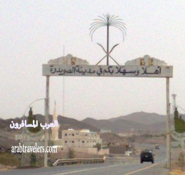معلومات عن قرية الصويدرة