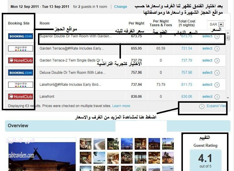 شرح طريقه الحجز من أشهر مواقع حجز الفنادق خطوه بخطوه