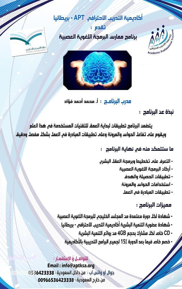 برنامج البرمجة اللغوية العصبية ( الشامل )