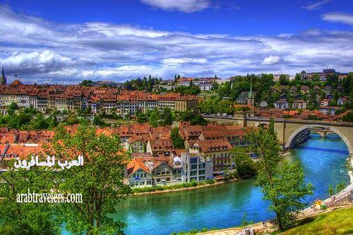 جمال مدينة بيرن السويسرية