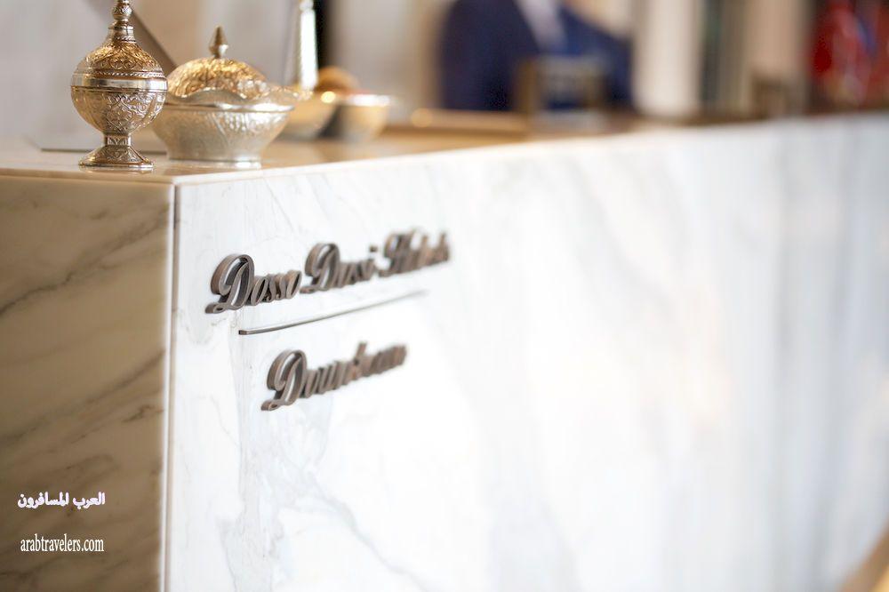 أفضل وأروع فندق في تركيا فندق Dosso Dossi Hotels Downtown ^^ دوسو دوسي