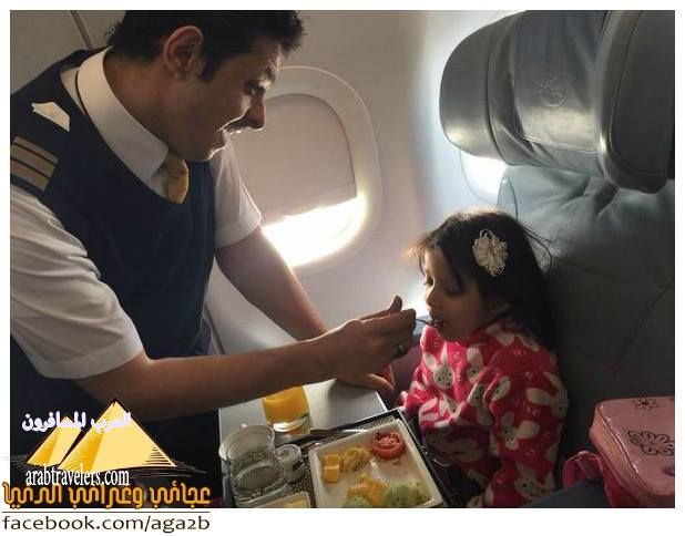 مُضيف طيران سعودي