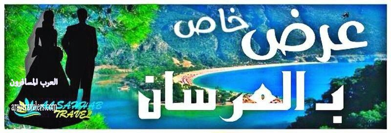 افضل سياحة الى تركيا وجميع دول اوربا بأفضل الأسعار والعروض