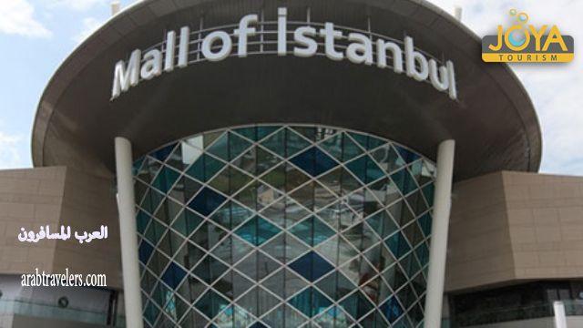 أهم مولات اسطنبول