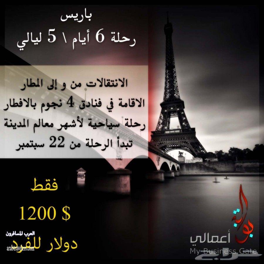 » رحلة لباريس 6 أيام و 5 ليالي - بوابة أعمالي