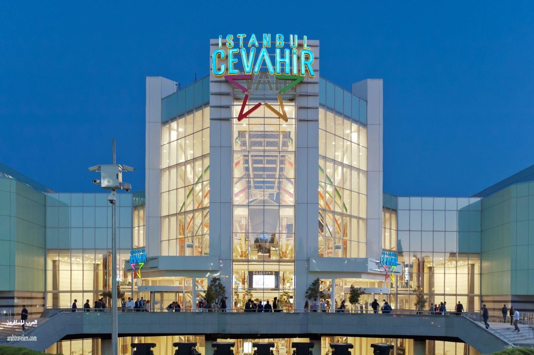 اماكن التسوق فى اسطنبول