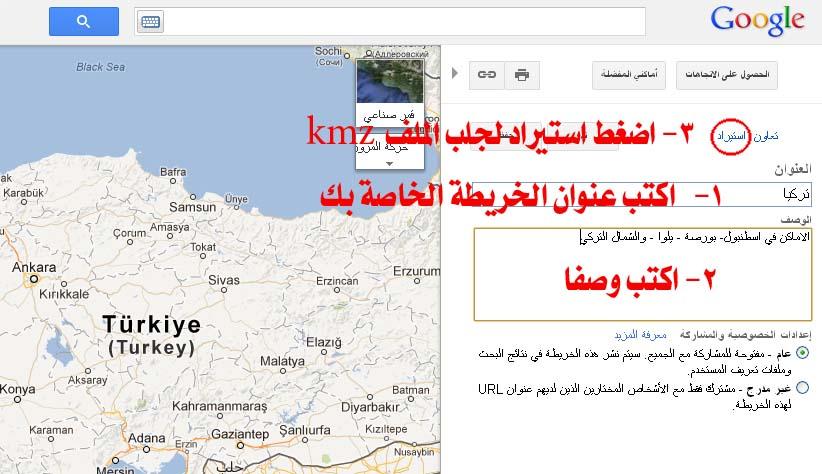 زاد المسافر الى تركيا-310920