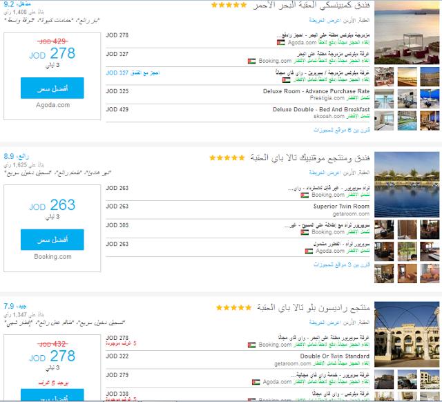 هوتيل كومبايند ( افضل موقع للحجز المجاني للفنادق ) 316208 المسافرون العرب