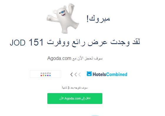 هوتيل كومبايند ( افضل موقع للحجز المجاني للفنادق ) 316209 المسافرون العرب
