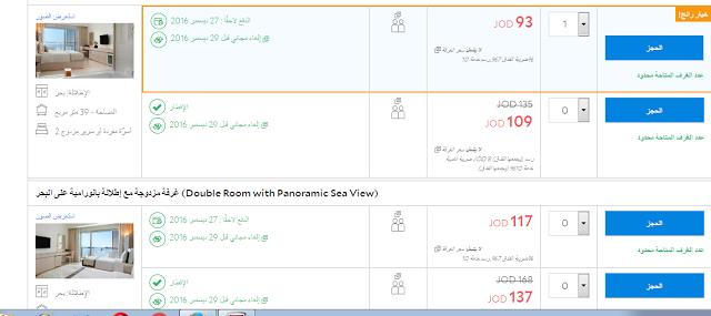 316210 المسافرون العرب هوتيل كومبايند ( افضل موقع للحجز المجاني للفنادق )