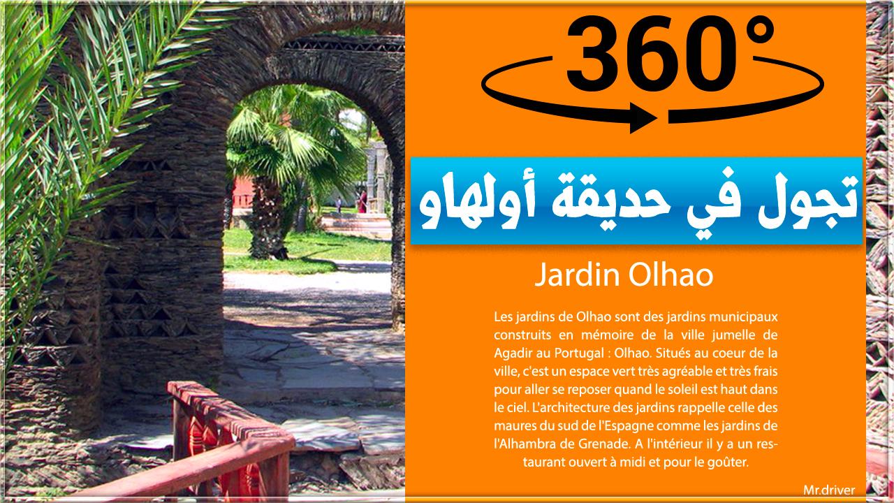 لأول مرة تجول وسط حديقة أولهاو - أكادير - المغرب بتقنية 360 درجة