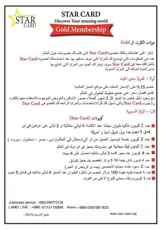 استفسار عن شركة ستار كارد السياحية star card 327478 المسافرون العرب