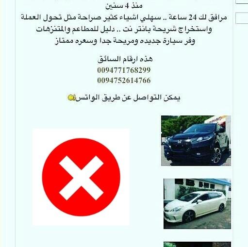 329239 المسافرون العرب احذروا من السائق الخاص بسريلانكا