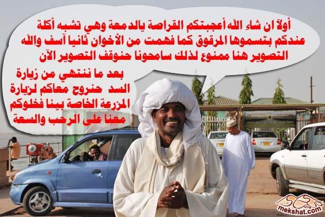 33355 المسافرون العرب رحلة صيد في السودان مدينة الدامر