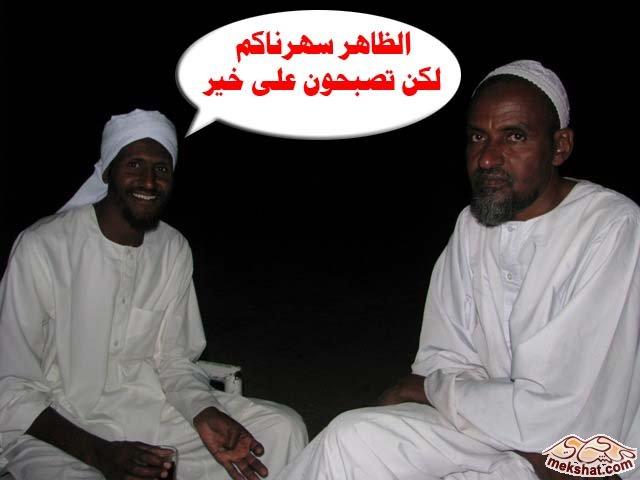 33373 المسافرون العرب رحلة صيد في السودان مدينة الدامر