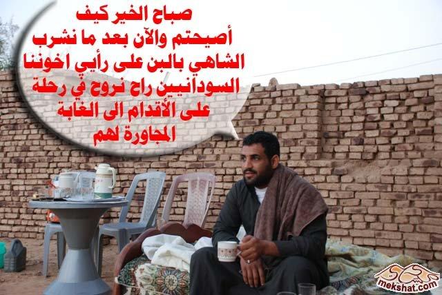 33374 المسافرون العرب رحلة صيد في السودان مدينة الدامر
