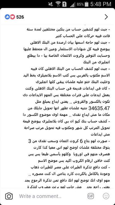 كشف حساب من البنك الاهلي طالع بالعربي وكاتبين المسافرون العرب