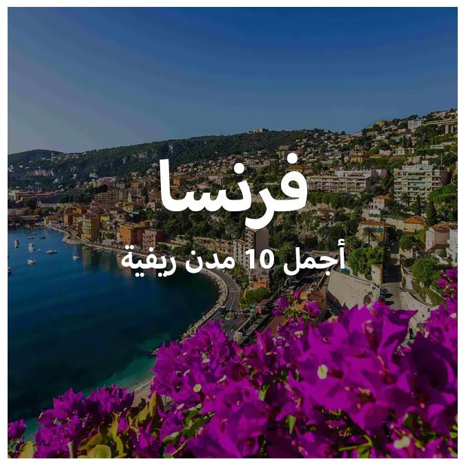 379213 المسافرون العرب تعرف على اجمل 10 مدن فرنسا الريفية