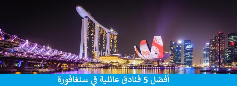 أفضل 5 فنادق عائلية في سنغافورة 381432 المسافرون العرب