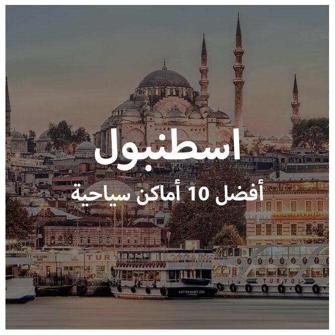 381472 المسافرون العرب ماتدري وين تروح في اسطنبول ؟ تعرف على اجمل 10 اماكن سياحية فيها