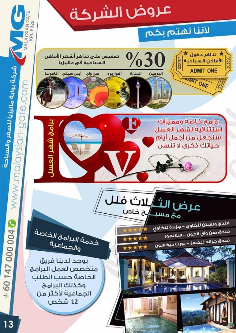 افضل وارخص العروض السياحية في ماليزيا 382178 المسافرون العرب