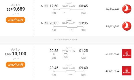 حجز تذاكر الطيران باقل سعر.PNG1.PNG