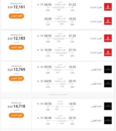 حجز تذاكر الطيران باقل سعر