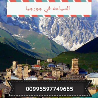386896 المسافرون العرب السياحة فى جورجيا - معلومات عن جورجيا
