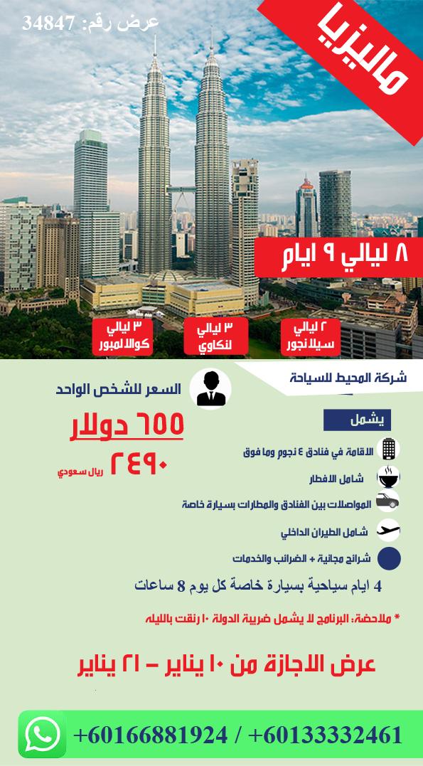 عرض سياحي ماليزيا 8 ليالي 387436 المسافرون العرب