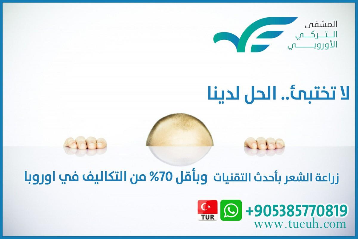 أقل بـ 70% من تكاليف زراعة الشعر وعمليات الجراحة والتجميل في المشفى التركي الأوروبي 388219 المسافرون العرب