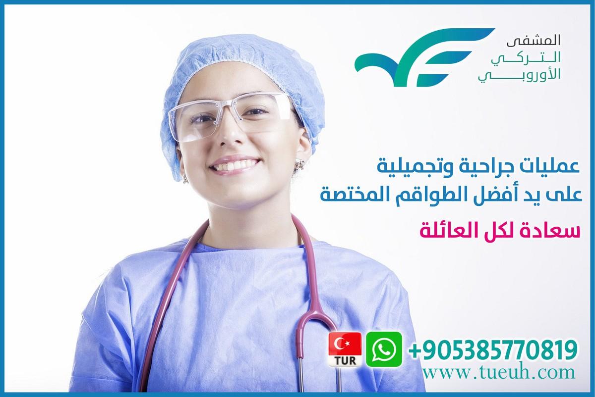 أقل بـ 70% من تكاليف زراعة الشعر وعمليات الجراحة والتجميل في المشفى التركي الأوروبي 388220 المسافرون العرب