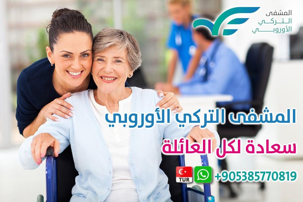 أقل بـ 70% من تكاليف زراعة الشعر وعمليات الجراحة والتجميل في المشفى التركي الأوروبي 388221 المسافرون العرب