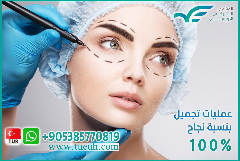 أقل بـ 70% من تكاليف زراعة الشعر وعمليات الجراحة والتجميل في المشفى التركي الأوروبي 388222 المسافرون العرب
