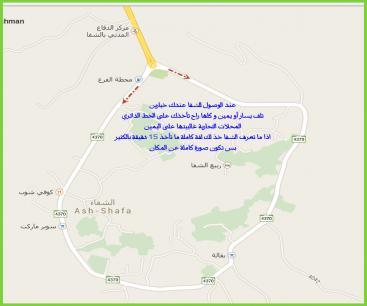 مرتفعات الشفا 399689 المسافرون العرب