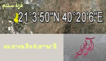 مرتفعات الشفا 399690 المسافرون العرب