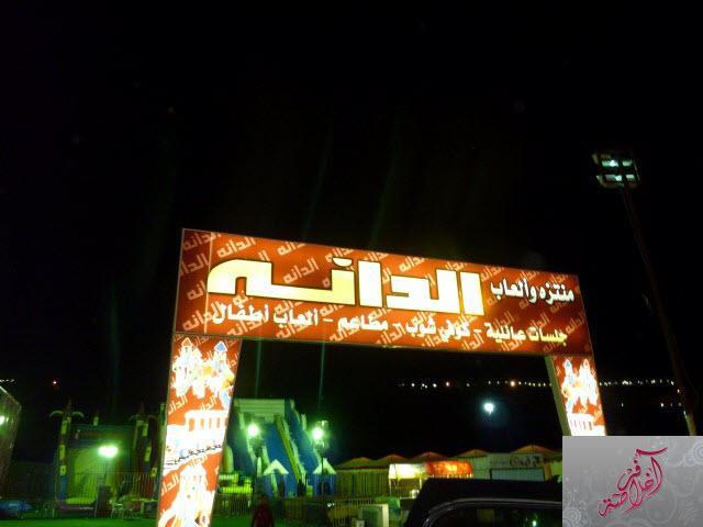 مرتفعات الشفا 399692 المسافرون العرب