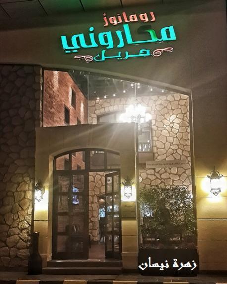رومانوز ماكروني جريل 399797 المسافرون العرب