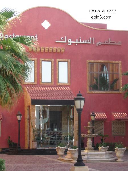 مطعم السنبوك 399827 المسافرون العرب