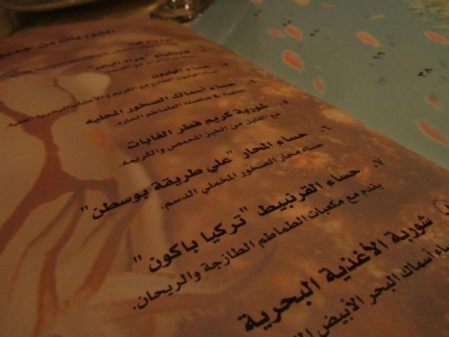 مطعم السنبوك 399832 المسافرون العرب