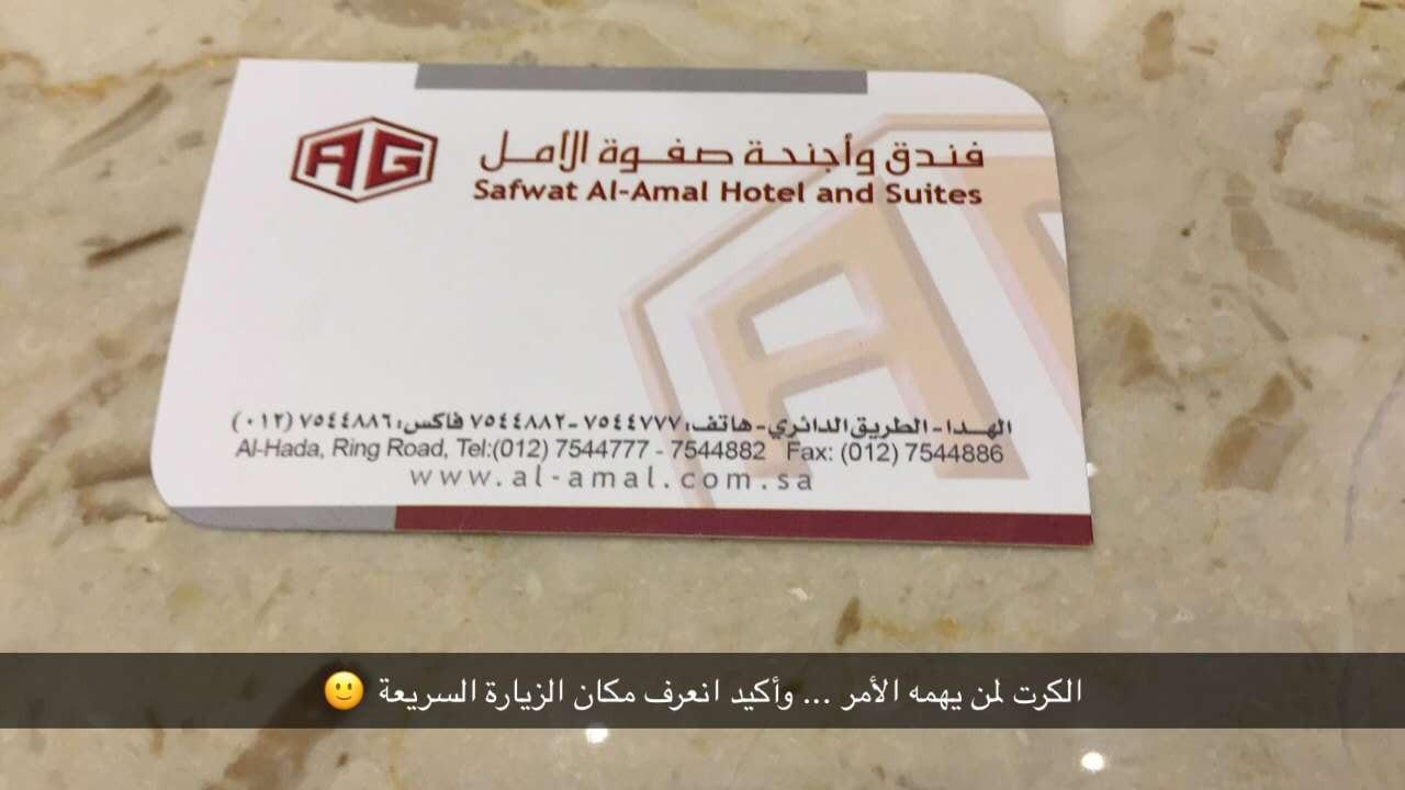 عروس المصائف الطائف 399929 المسافرون العرب