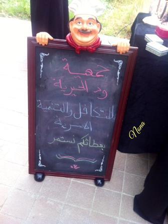 تقرير مميز عن مهرجان مذاق 408420 المسافرون العرب