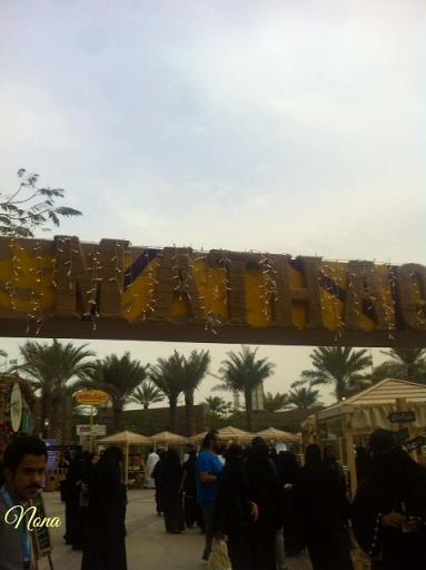 تقرير مميز عن مهرجان مذاق 408430 المسافرون العرب