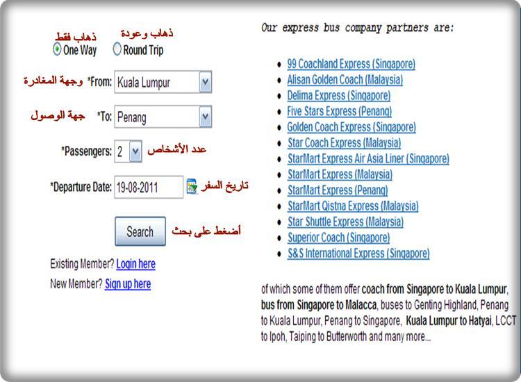450190 المسافرون العرب طريقة حجز الباصات عبرالنت