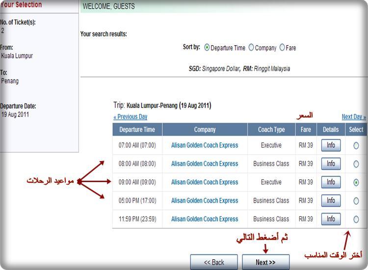 450191 المسافرون العرب طريقة حجز الباصات عبرالنت