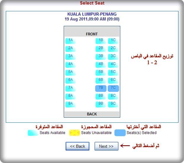 450192 المسافرون العرب طريقة حجز الباصات عبرالنت