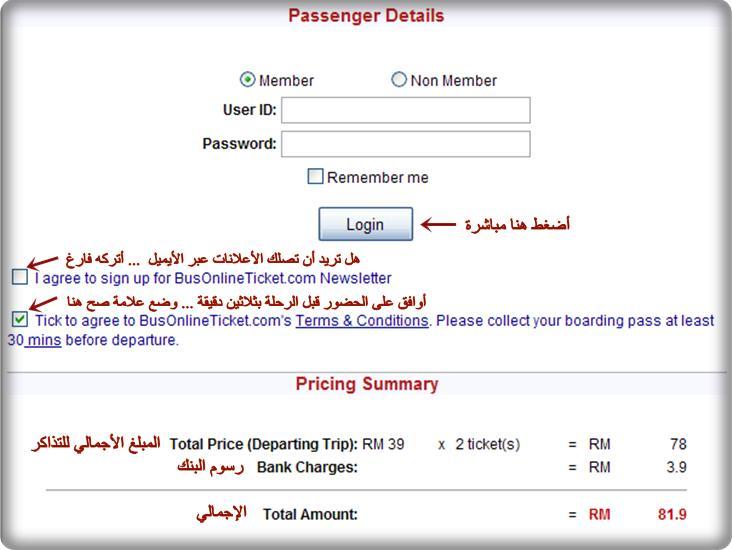 450194 المسافرون العرب طريقة حجز الباصات عبرالنت