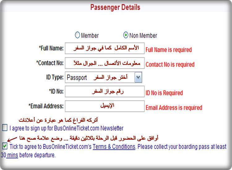 450196 المسافرون العرب طريقة حجز الباصات عبرالنت