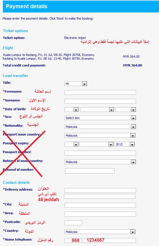 450275 المسافرون العرب الحجز على طيران برجايا berjaya air