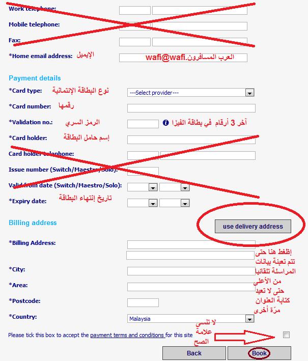 450276 المسافرون العرب الحجز على طيران برجايا berjaya air